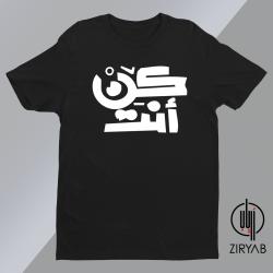 Be you Arabic design T-shirt Hoodie Sweatshirt